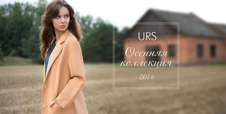 354426732a61 Швейное предприятие «ЮРС» - Женская одежда - Каталог статей - Мега Модный  Каталог