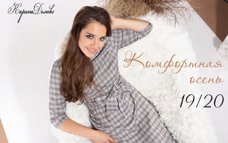 b77c473189e0 Швейное предприятие «КаринаДелюкс» - Женская одежда - Каталог статей - Мега  Модный Каталог
